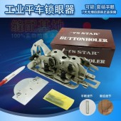 buttonholer, button holer, button holer maker,sewing machine